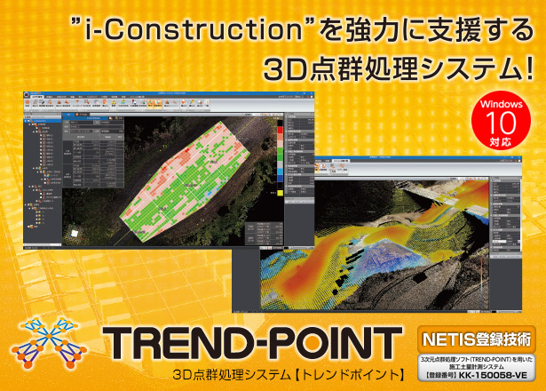 3D点群処理システム TREND-POINT(トレンドポイント)